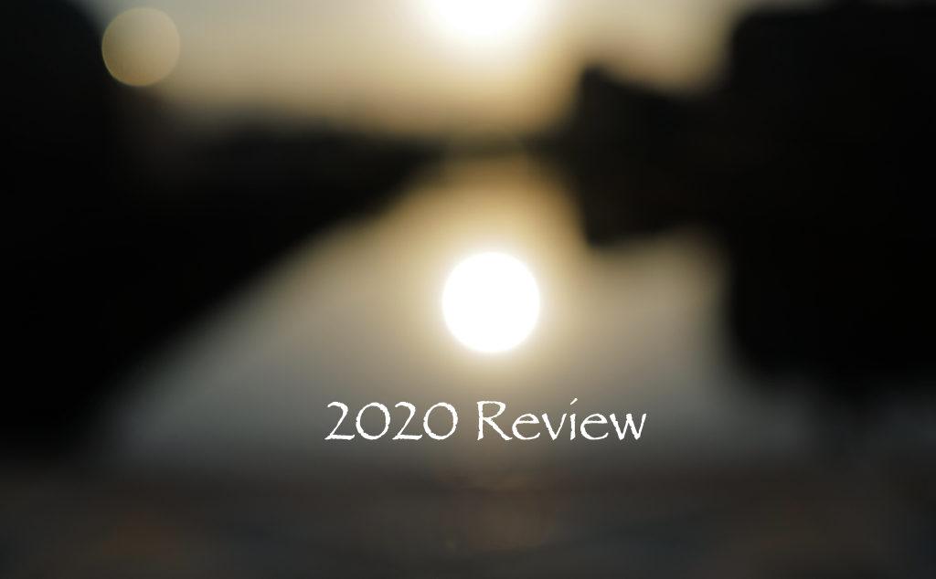 2020抱負に対する振り返り
