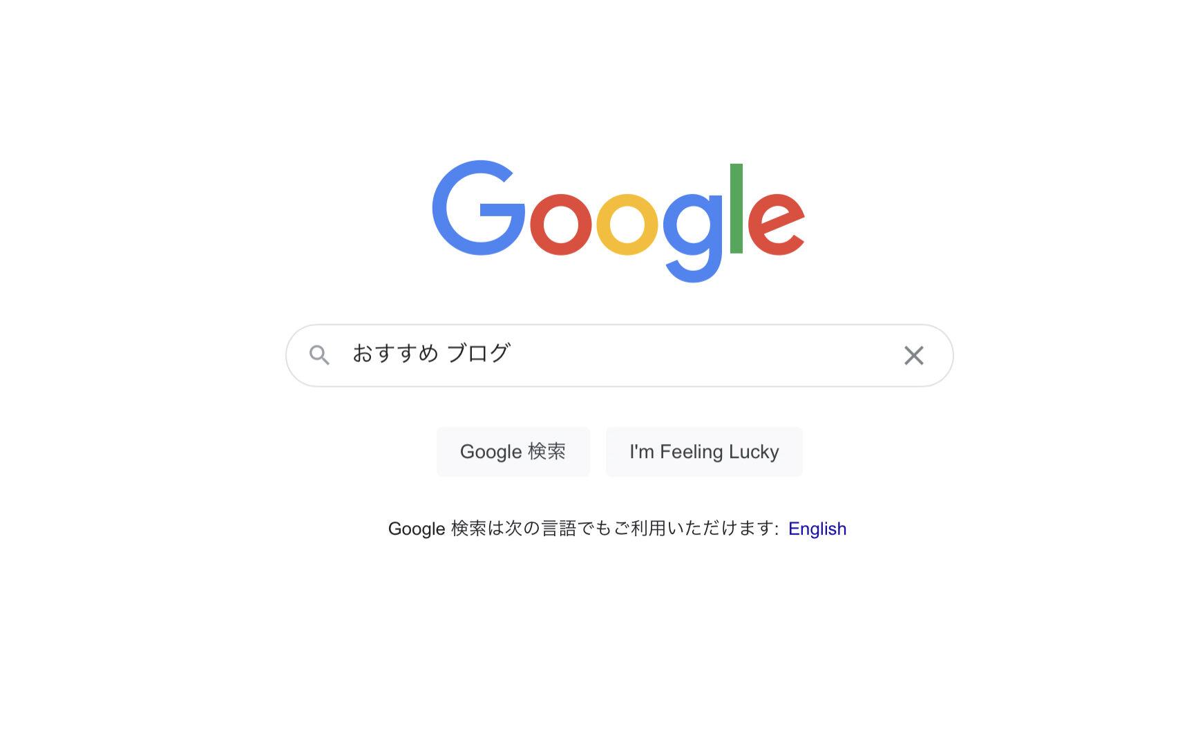 Google キャプチャ
