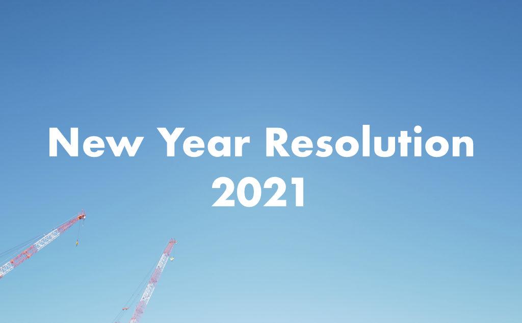 2021年 新年の抱負