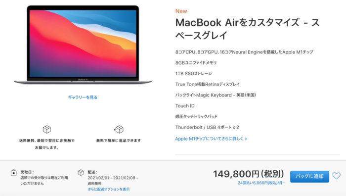 M1 MacBook Air カスタマイズ画面