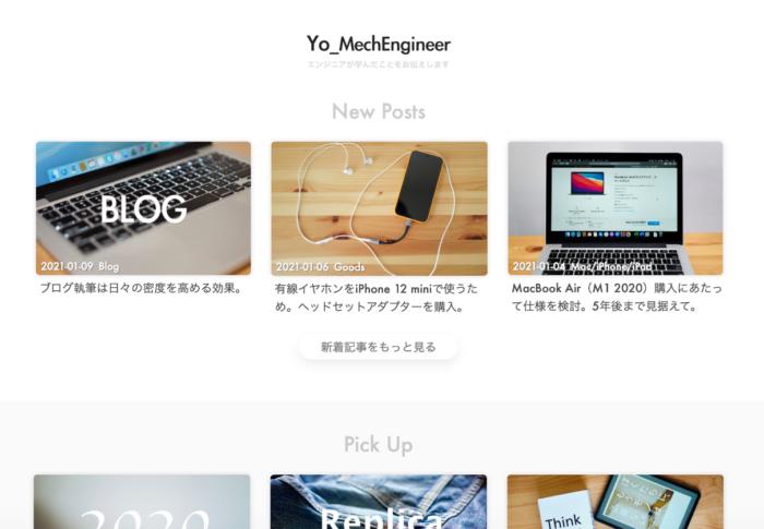 トップページデザイン ブログ