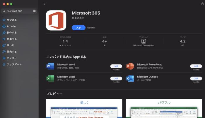 Microsoft 365 App ダウンロード