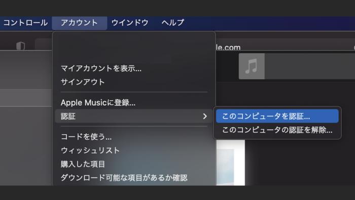Music アプリ アカウントから認証