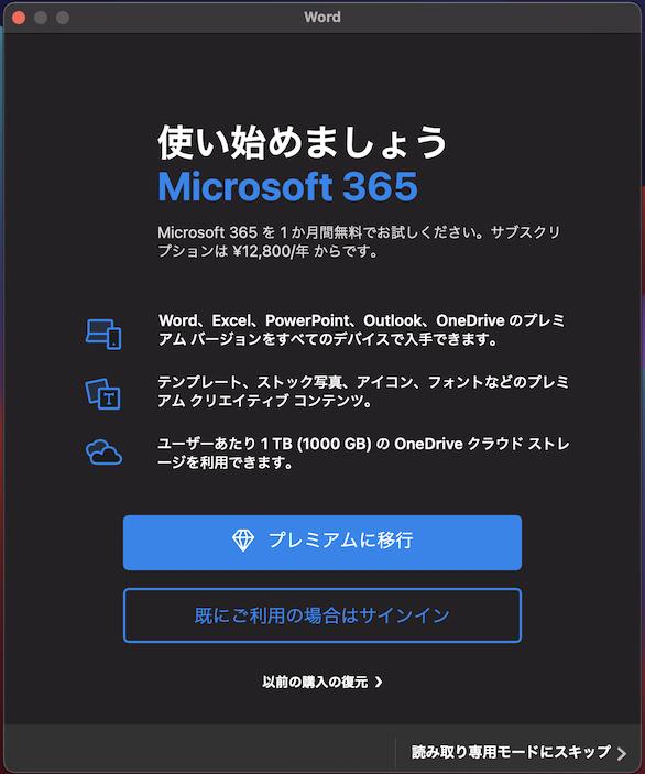 Microsoft 365 word サインイン