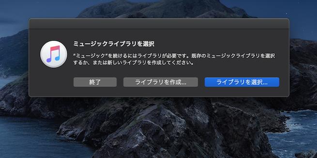 旧Mac でライブラリを選択