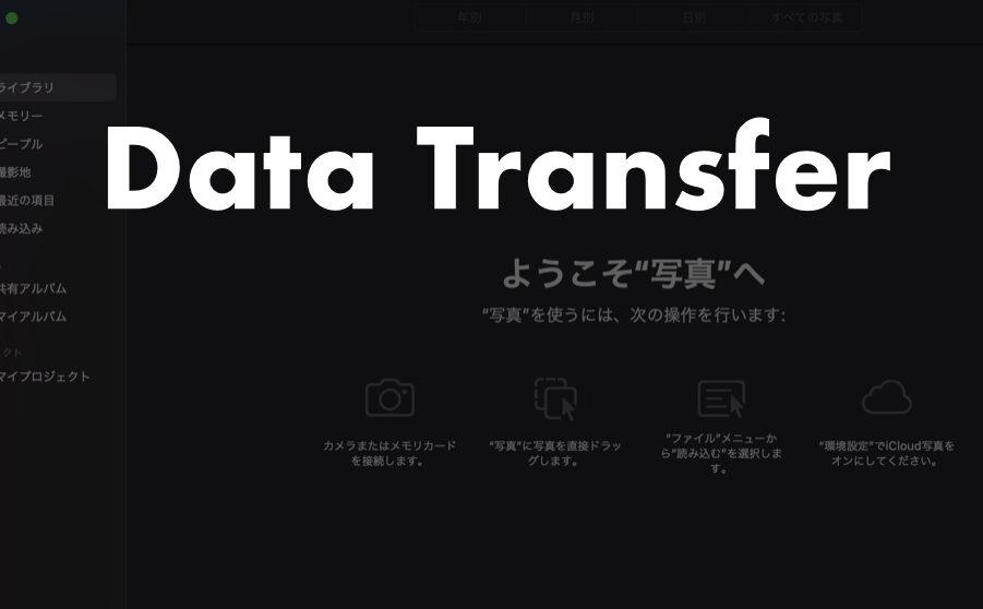 新しいMacへ写真データを移行