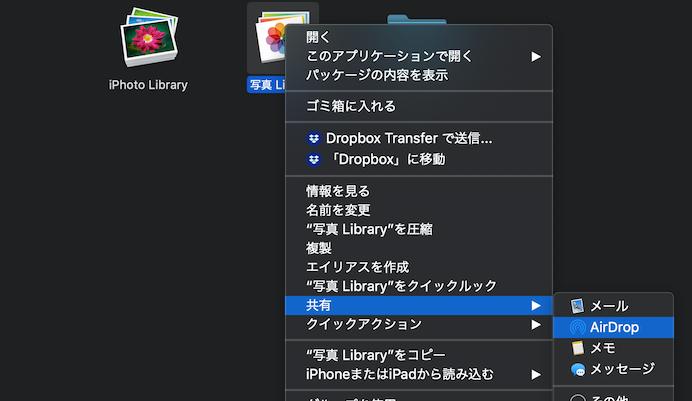 AirDropでデータを新しいMacへ