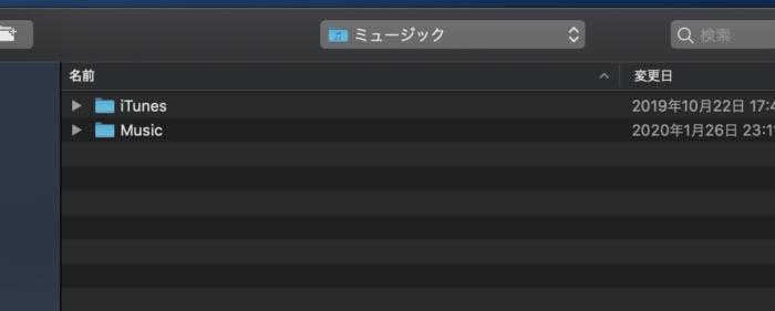 ミュージックアプリのデータフォルダ
