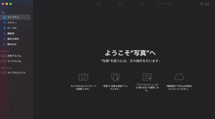 新しいMacBook Airでの写真App