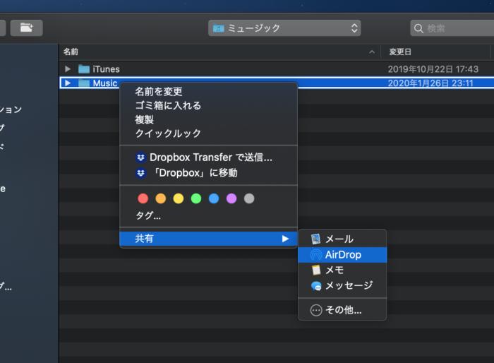 airdropでデータを新しい方のmacへ移動