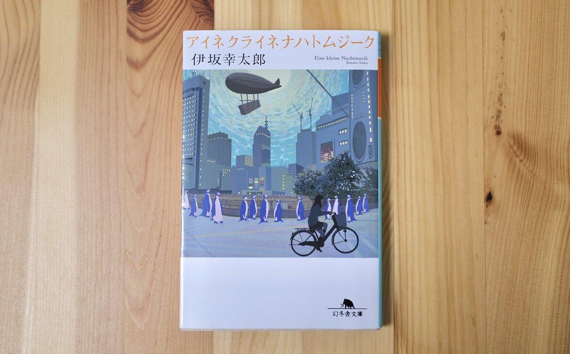 伊坂幸太郎 アイネクライネナハトムジーク小説