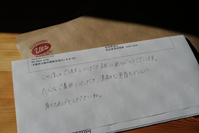 UES 手書きコメント