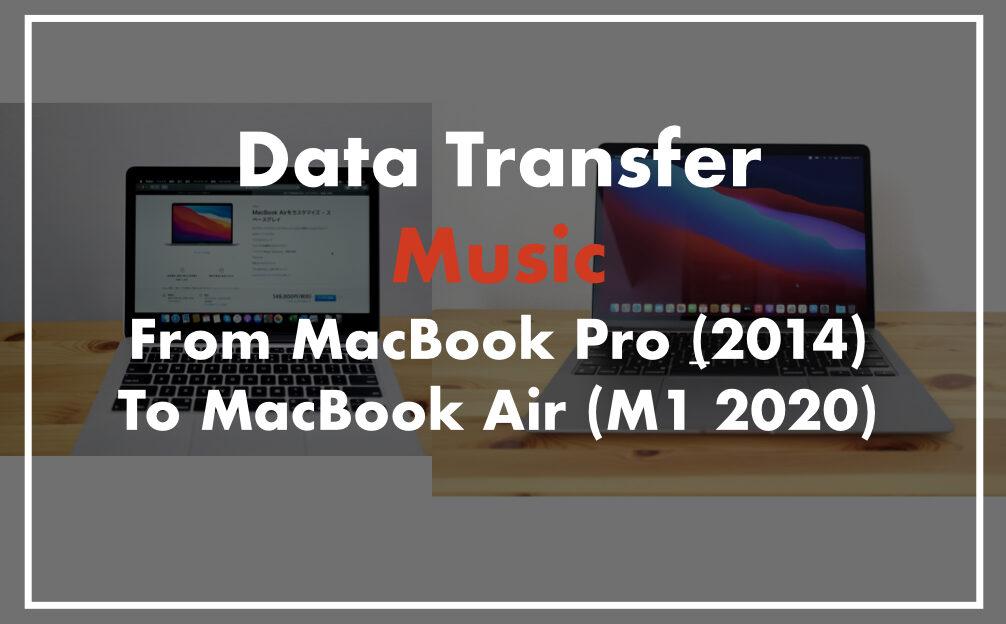 音楽データ 移行 MacBook