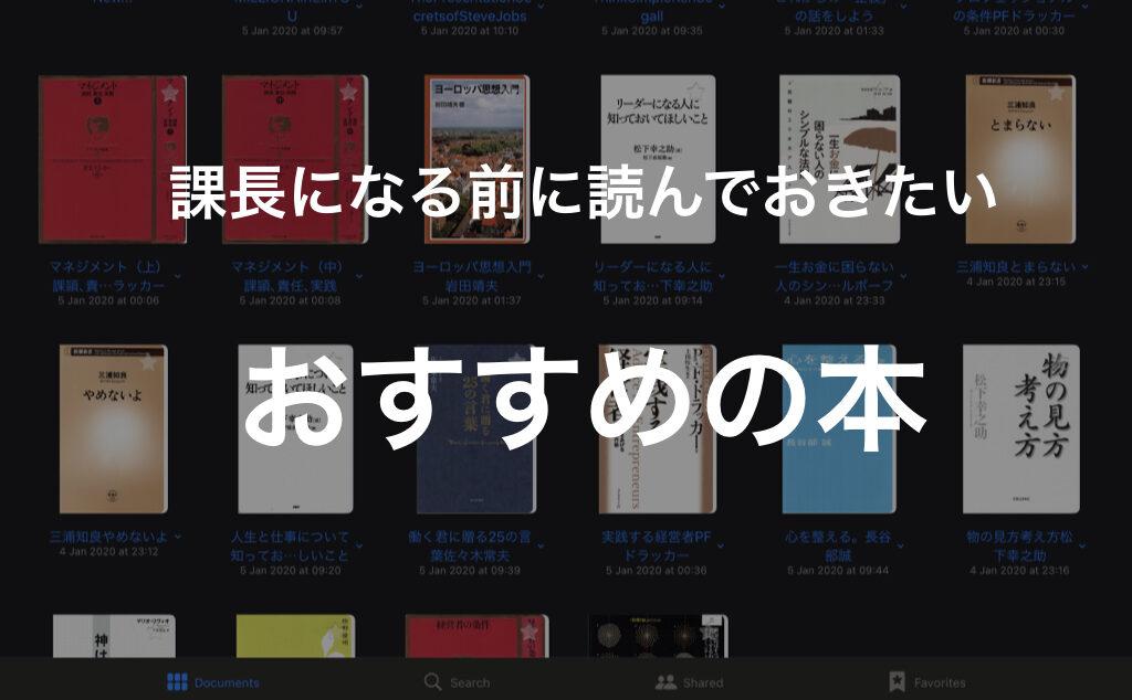 課長になる前に読みたい本8冊